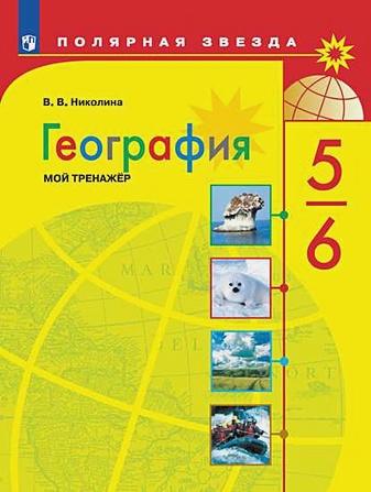 Николина В. В. - Николина. География. Мой тренажёр. 5-6 классы обложка книги