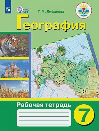 Лифанова М. Т. - Лифанова. География. Р/т 7 кл. (VIII вид) обложка книги