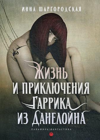 Шаргородская И. - Жизнь и приключения Гаррика из Данелойна обложка книги