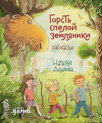 Акулова Н. - Горсть спелой земляники обложка книги