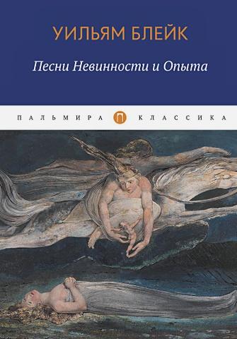 Блейк У. - Песни Невинности и Опыта обложка книги