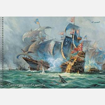 Морское сражение (NEW)