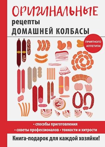 Авт.-сост. Зайцева И.А. - Оригинальные рецепты домашней колбасы обложка книги