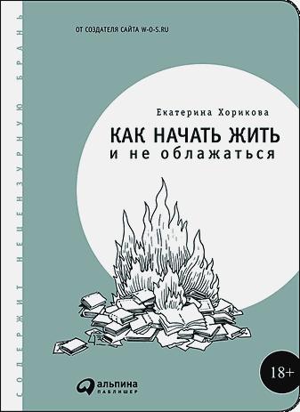 Хорикова Е. - Как начать жить и не облажаться (обложка) обложка книги