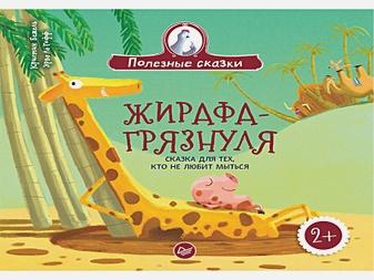 Бежель К - Жирафа-грязнуля. Сказка для тех, кто не любит мыться 2+ обложка книги