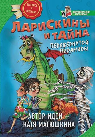 Катя Матюшкина - Ларискины и тайна перевернутой пирамиды обложка книги