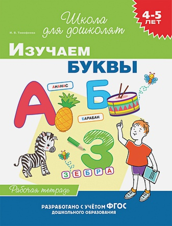 Тимофеева И.В. - 4-5 лет. Изучаем буквы (раб. тетрадь) обложка книги