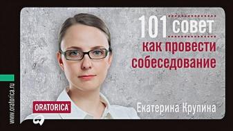 Крупина Е. - 101 совет как провести собеседование обложка книги