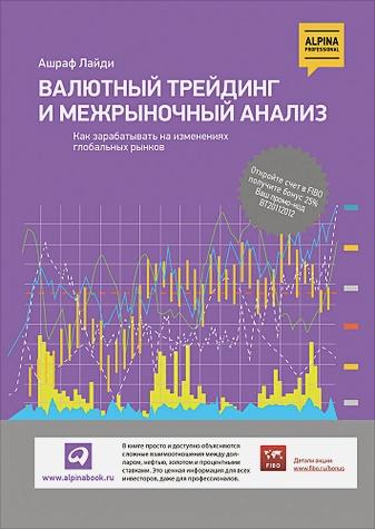 Лайди А. - Валютный трейдинг и межрыночный анализ: Как зарабатывать на изменениях глобальных рынков обложка книги