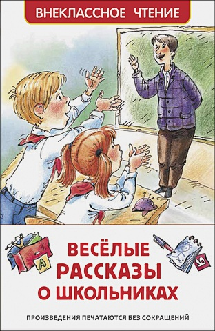 Драгунской В. Ю., Голявкин В. В., Сотник Ю. В. - Веселые рассказы о школьниках (ВЧ) обложка книги