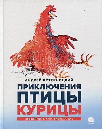 Кутерницкий А. - Приключения  Птицы Курицы обложка книги