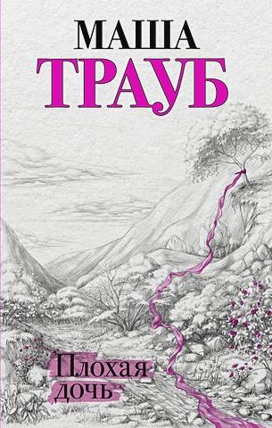 Трауб Маша - Плохая дочь (с автографом) обложка книги