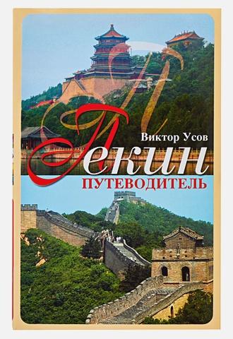 Усов В.Н. - Пекин.Путеводитель обложка книги