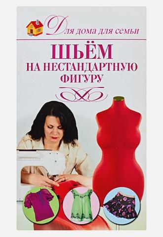 Захаренко О.В. - Шьем на нестандартную фигуру обложка книги