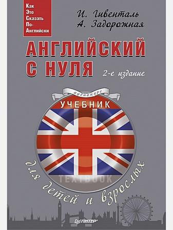 Гивенталь И А - Английский с нуля для детей и взрослых + Аудиокурс обложка книги