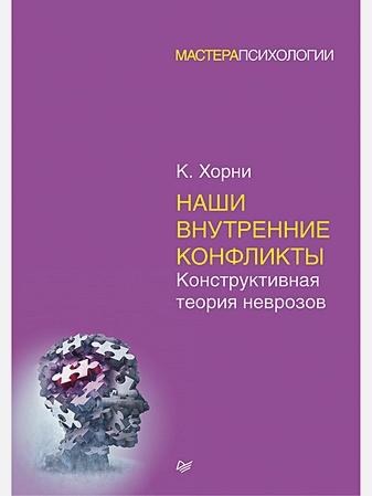 Хорни К. - Наши внутренние конфликты. Конструктивная теория неврозов обложка книги