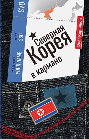 Кирьянов О.В. - Северная Корея в кармане обложка книги