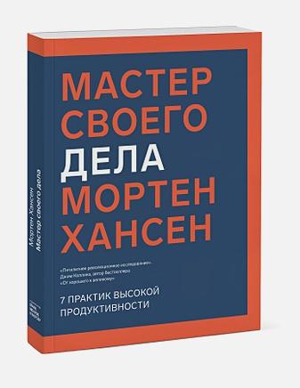 Мортен Хансен - Мастер своего дела. 7 практик высокой продуктивности обложка книги