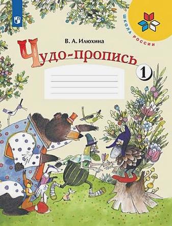 Илюхина В. А. - Илюхина. Чудо-пропись 1. 1 класс /ШкР обложка книги