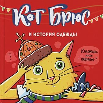 Егорова С.Е. - Кот Брюс и история одежды обложка книги