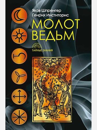 Шпренгер Я., Инститорис Г. - Молот ведьм обложка книги
