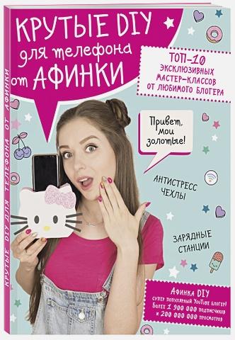 Афинка - Крутые DIY для телефона от Афинки. ТОП-10 эксклюзивных мастер-классов от любимого блогера обложка книги