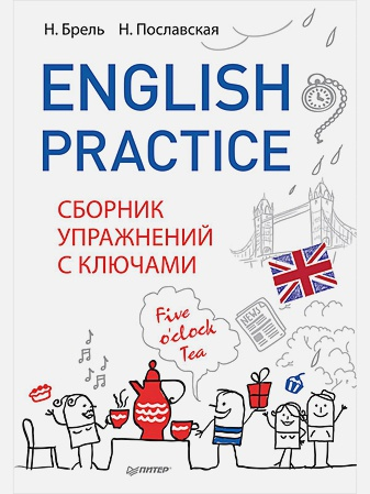 Брель Н М - English Practice. Сборник упражнений с ключами обложка книги