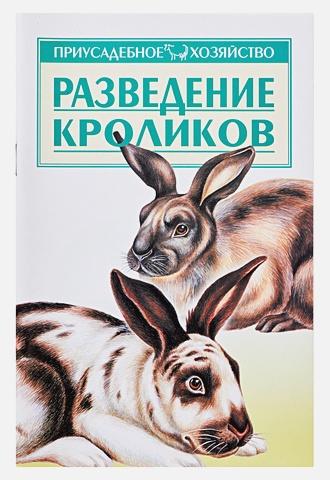 Зипер А.Ф. - Разведение кроликов обложка книги
