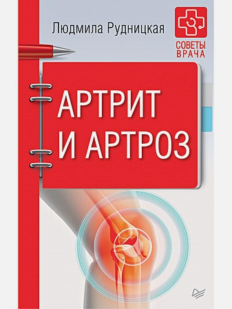 Рудницкая Л - Артрит и артроз. Советы врача обложка книги