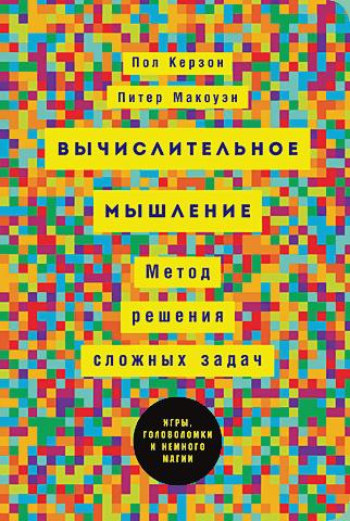Керзон П.,Макоуэн П. - Вычислительное мышление: Метод решения сложных задач (обложка) обложка книги