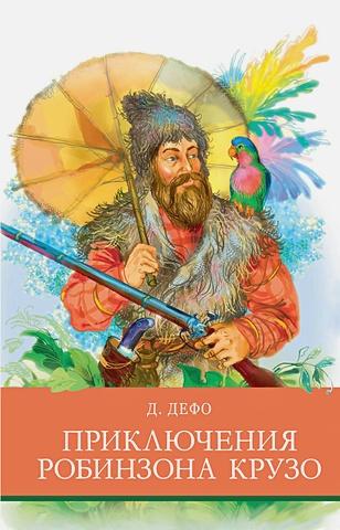 Дефо - Приключения Робинзона  Крузо обложка книги