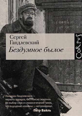 Сергей Гандлевский - Бездумное былое обложка книги