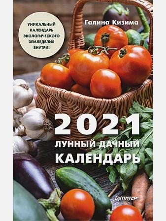 Кизима Г. А. - Лунный дачный календарь на 2021 год обложка книги