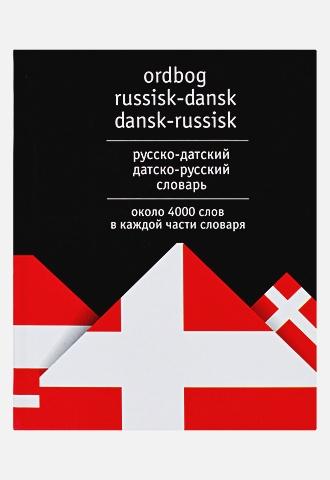 Русско-датский. Датско-русский словарь