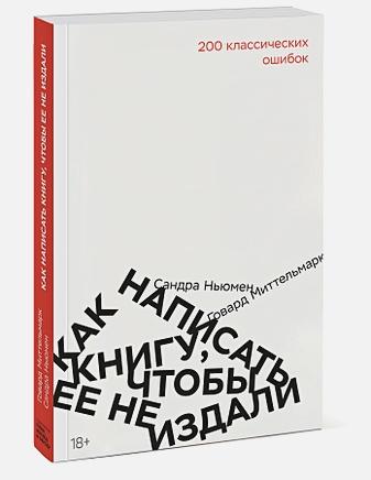 Говард Миттельмарк, Сандра Ньюмен - Как написать книгу, чтобы ее не издали: 200 классических ошибок обложка книги