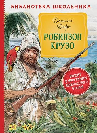 Дефо Д. - БибШкольника(Росмэн) Дефо Д. Робинзон Крузо обложка книги