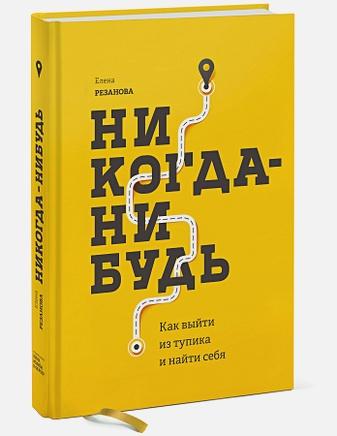 Елена Резанова - Никогда-нибудь. Как выйти из тупика и найти себя обложка книги