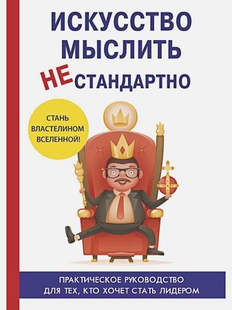 Царев Е. - Искусство мыслить нестандартно обложка книги
