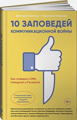 Солопов Д.,Гладкова К. - 10 заповедей коммуникационной войны : Как победить СМИ, Instagram и Facebook обложка книги