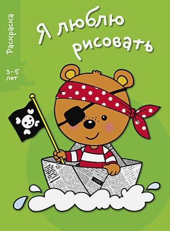 Я ЛЮБЛЮ РИСОВАТЬ 3-5 лет. Вып.2. Медведь