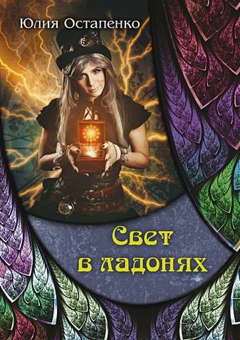 Остапенко Ю. - Свет в ладонях обложка книги