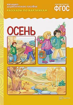 ФГОС Рассказы по картинкам. Осень