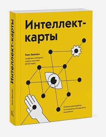 Тони Бьюзен - Интеллект-карты. Полное руководство по мощному инструменту мышления обложка книги