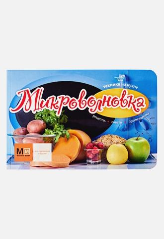 Васильева - Техника на кухне Микроволновка обложка книги