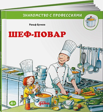 Бучков Р. - Шеф-повар обложка книги