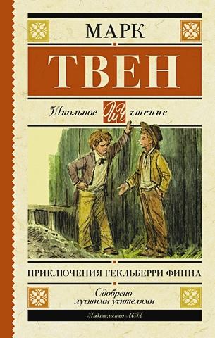М. Твен - Приключения Гекльберри Финна обложка книги