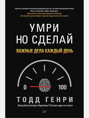 Генри Т - Умри, но сделай: важные дела каждый день обложка книги