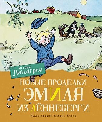 Линдгрен А. - Новые проделки Эмиля из Лённеберги обложка книги