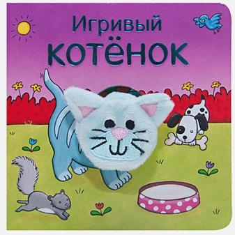 Мозалева О. - Книжки с пальчиковыми куклами. Игривый котёнок обложка книги