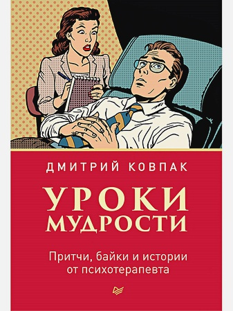 Ковпак Д В - Уроки мудрости. Притчи, байки и истории от психотерапевта обложка книги